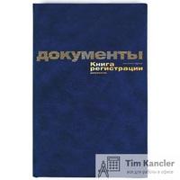 Книга регистрации документов, А4, 96 листов