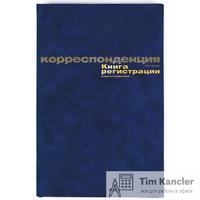 Книга регистрации корреспонденции, А4, 96 листов