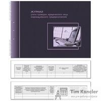 Журнал учета проверок юридического лица и ИП, А4, 50 листов