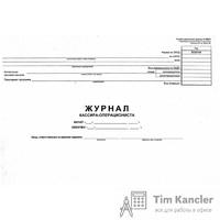 Журнал кассира-операциониста, форма КМ-4 (от 25.12.98), горизонтальный, A4, 48 листов