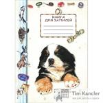 Книга для записей Афоризмы о собаках, А5, 64 стр.