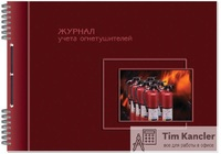 Журнал учета огнетушителей, горизонтальный, A4, 50 листов