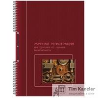 Журнал регистрации инструктажа по технике безопастности, А4, 50 листов