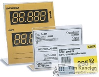 Держатель для ценников №251, 60x40 мм