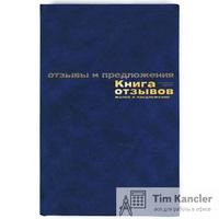 Книга отзывовов, жалоб и предложений, А5, 96 листов