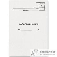 Книга кассовая NКО-4 (от 18.08.98), вертикальная, A4, 48 листов