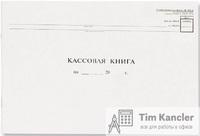 Книга кассовая, форма NКО-4, горизонтальная, А4, 48 листов