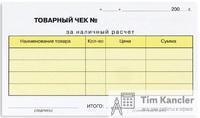 Товарный чек ATTACHE, самокопирующий, 2-слойный, 50 шт.