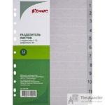 Разделитель листов Комус А4 пластиковый 12 листов (цифровой)