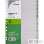 Разделитель листов Комус A4 пластиковый 12 листов (по месяцам)