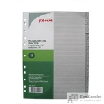 Разделитель листов Комус А4 пластиковый 20 листов (цифровой)
