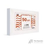 Конверт почтовый ForPost C4 (229x324 мм) Куда-Кому белый удаляемая лента (50 штук в упаковке)