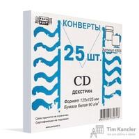 Конверт для CD Packpost 125x125 мм белый с клеем (25 штук в упаковке)