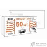 Конверт почтовый ForPost E65 (110x220 мм) Куда-Кому белый удаляемая лента (50 штук в упаковке)