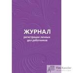 Журнал регистрации личных дел работников КЖ 738 (64 листа)