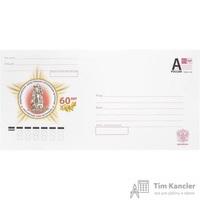 Конверт почтовый маркированный Почта России DL (110x220 мм) литера A удаляемая лента (50 штук в упаковке)