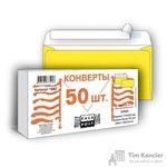 Конверт почтовый Packpost Пинья E65 (110x220 мм) желтый удаляемая лента (50 штук в упаковке)