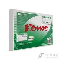Конверт почтовый Комус C4 (229x324 мм) белый с клеем (50 штук в упаковке)