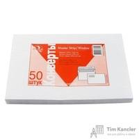 Конверт почтовый BusinessPost C4 (229x324 мм) белый удаляемая лента левое верхнее окно (50 штук в упаковке)