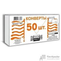 Конверт почтовый BusinessPost E65 (110x220 мм) белый удаляемая лента правое окно (50 штук в упаковке)