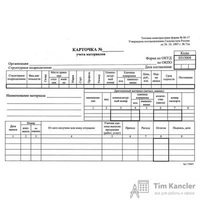 Бланк Карточка учета материалов форма М-17 офсет А5 (135х195 мм, 1000 штук в коробке)