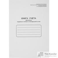 Книга учета движения трудовых книжек на скрепке (48 листов)