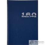 Книга учета бухгалтерская Альт офсет А4 160 листов в клетку на сшивке (обложка - бумвинил)