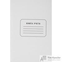 Книга учета бухгалтерская офсет А4 96 листов в клетку на скрепке (обложка - белый картон)