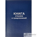 Книга отзывов и предложений (А5, 96 листов)