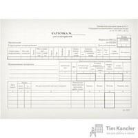 Бланк Карточка учета материалов форма М-17 офсет А5 (135x195 мм, 50 штук в термоусадочной пленке)