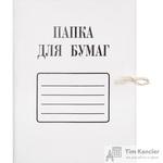 Папка для бумаг с завязками (280 г/кв.м, мелованная, 10 штук в упаковке)