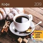 Календарь настенный перекидной на 2019 год Кофе (290х290 мм, с наклейками и карманными календарями)