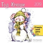 Календарь настенный перекидной на 2019 год Год Хрюши (290х290 мм, с наклейками и карманными календарями)