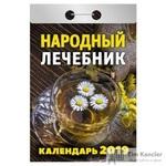Календарь настенный отрывной на 2019 год Народный лечебник (60х84 мм)