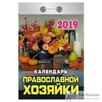Календарь настенный отрывной на 2019 год Православная хозяйка (60х84 мм)