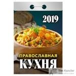 Календарь настенный отрывной на 2019 год Православная кухня (60х84 мм)