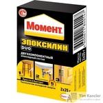 Клей эпоксидный Henkel Момент Эпоксилин Duo 2x25 гр