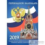 Календарь настольный перекидной на 2019 год Госсимволика 1 (100х140 мм)
