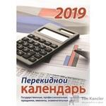 Календарь настольный перекидной на 2019 год Для офиса (100х140 мм)
