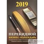 Календарь настольный перекидной на 2019 год Бизнес-календарь (100х140 мм)