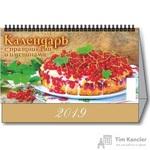 Календарь-домик настольный на 2019 год С праздниками (200х140 мм)