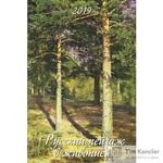 Календарь настенный отрывной на 2019 год Русский пейзаж (320x480 мм)
