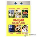 Календарь настенный отрывной на 2019 год Общий (60х84 мм)