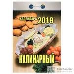 Календарь настенный отрывной на 2019 год Кулинарный (60х84 мм)