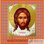 Календарь настенный перекидной на 2019 год Православные праздники и постные дни (285x285 мм)