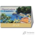 Календарь-домик настольный на 2019 год Морской пейзаж (200х140 мм)