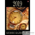 Календарь настольный перекидной на 2019 год Бизнес в ассортименте (100х140 мм)