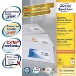 Этикетки самоклеящиеся Avery Zweckform белые 97х42.3 мм (12 штук на листе A4, 100 листов, артикул производителя 3659)