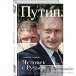 Путин. Человек с Ручьем. Колесников А.И.