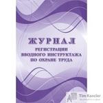 Журнал регистрации вводного инструктажа по охране труда (А4, 24 листа)